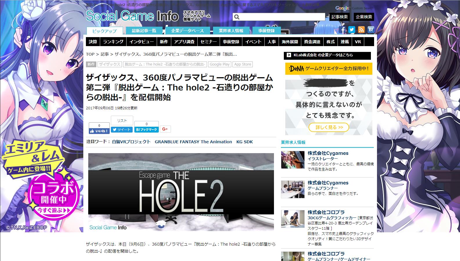 「4gamer.net」に「脱出ゲーム:the hole2」の記事を掲載いただきました