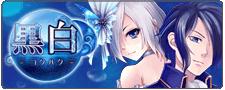 kurosiro_banner