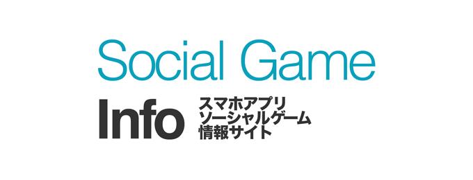 logo_socialgameinfo