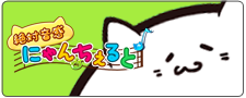 nyan_banner